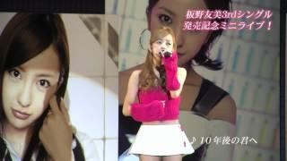 「AKB48」の板野友美(20)が25日、東京・代々木公園の野外ス...