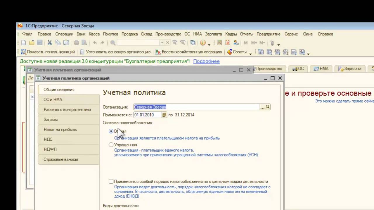 Настройка параметров учета 1с 8.2 ут программа 1с 8 покупка