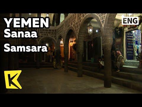 【K】Yemen Travel-Sanaa[예멘 여행-사나]시장 상인의 숙소, 삼사라/Merchant's Inn Samsara/Spice/Souk Al Milh Market