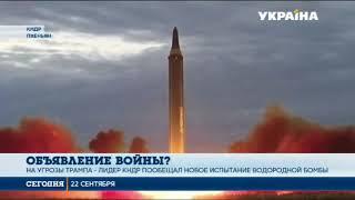 """Лидер Северной Кореи назвал выступление Трампа """"объявлением войны"""""""