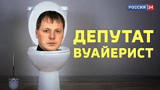 Депутат вуайерист подглядывал в женском туалете
