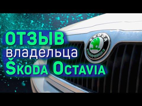 Шкода Октавия отзыв владельца | Skoda Octavia Tour - последняя чешка