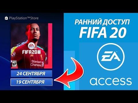 ВСЁ О ПОДПИСКЕ EA ACCESS И РАННИЙ ДОСТУП FIFA 20