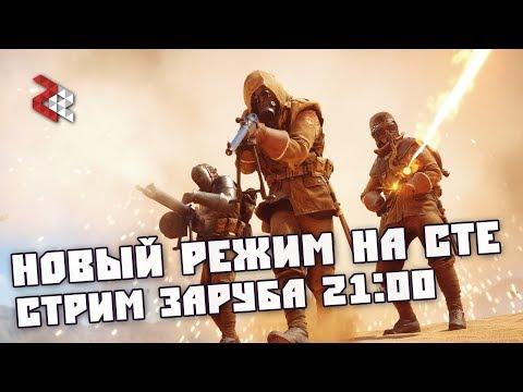 НОВЫЙ РЕЖИМ В СТЕ | Battlefield 1 CTE | 21:00 thumbnail