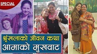 श्रृंखलाको जीवन कथा, आमाको मुखवाट || Shrinkhala Khatiwada Biography from her Mother
