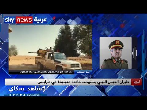 العميد خالد المحجوب: تركيا تواصل نقل المرتزقة إلى ليبيا  - نشر قبل 4 ساعة