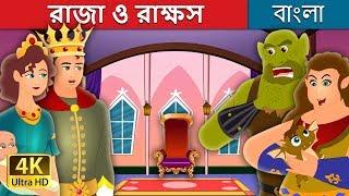 রাজা ও রাক্ষস | The King and the Ogre Story | Bangla Cartoon | Bengali Fairy Tales Video