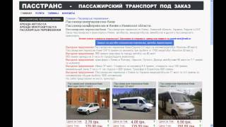 Пассажирские перевозки под заказ(, 2013-03-07T15:34:43.000Z)