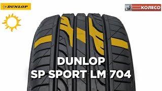 Dunlop SP Sport LM 704: обзор летних шин. КОЛЕСО
