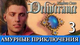 Kingdom Come: Deliverance. The Amorous Adventures. DLC.  Амурные приключения Яна Птачека. Часть 3.