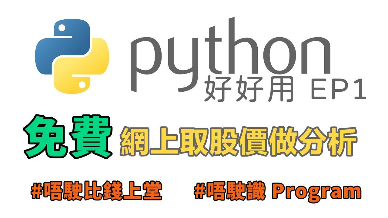 Python 教學 免費網上取恆指/股票股價做分析 Viusal Studio Code Retrieve HSI Stock Data using Python - YouTube