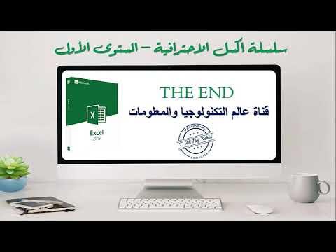 EXCEL 1 واجهة البرنامج الرئيسية وشريط الصيغة