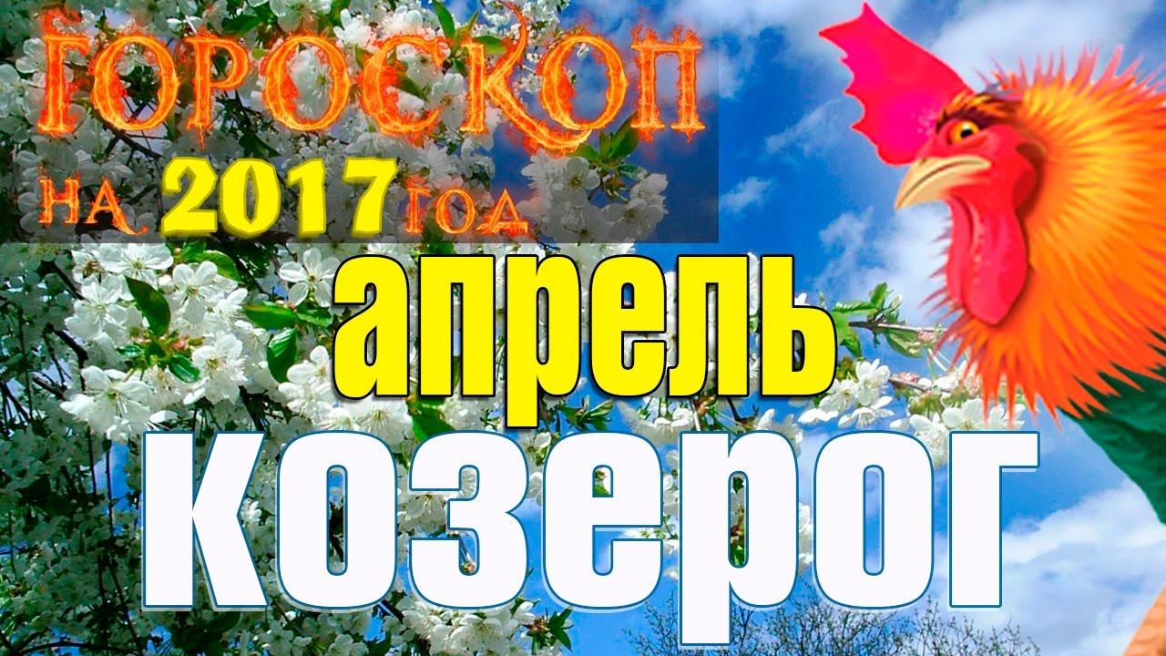 гороскоп козерога апрель 2017
