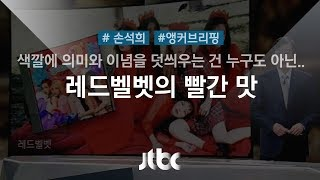 '레드벨벳의 빨간 맛'
