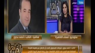 """النائب أحمد بدوى لـ""""لشركات الاتصالات"""":""""اللى حضر العفريت هو اللى يعرف يصرفه"""""""