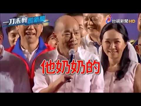 韓國瑜_屁股毛_屁眼_他奶奶的_恁爸等你_馬英九:只有韓國瑜當選臺灣才能撥亂反正 - YouTube