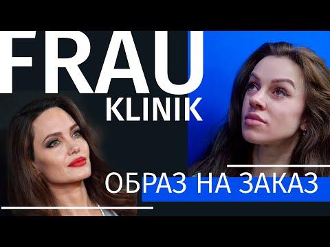 ОБРАЗ НА ЗАКАЗ: Ирина VS Анджелина Джоли