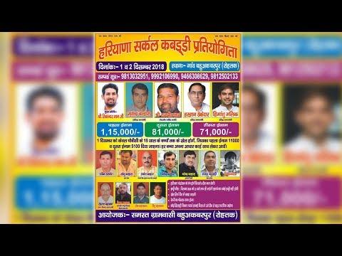 Bahu AKbarpur (बहु अकबरपुर)  Kabaddi Tournament  Live   KABADDI HARYANA  