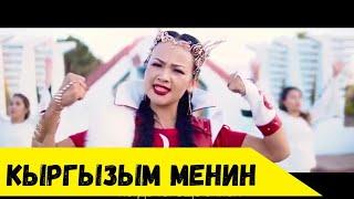 """Гульзат  Мамытбек - Песня """"Кыргызым Менин"""" ( Мой  Кыргыз ) НОВЫЙ КЛИП 2018"""