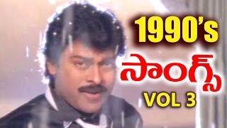 Telugu Super Hits Of 90