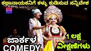 Yakshagana 2017 - Hasya - Arun Kumar Jarkala - Manki - Padmashree