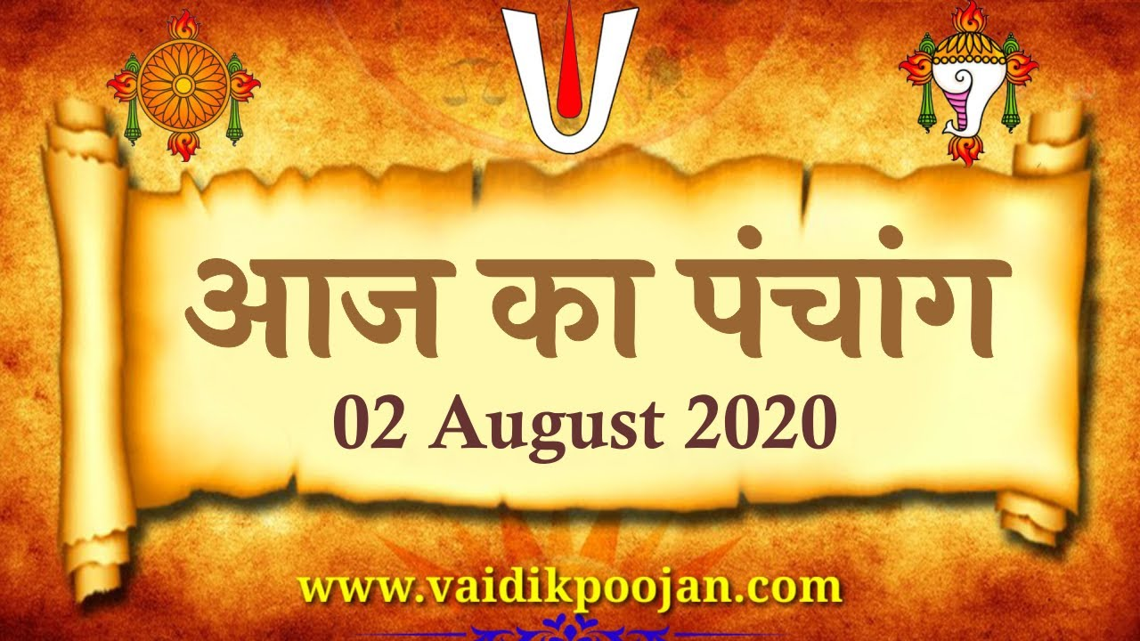 Aaj ka Panchang 2 August 2020 -पंचांग | आज का पंचांग | शुभ मुहूर्त, राहुकाल | Thursday Panchang