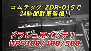 ドラレコ駐車監視バッテリー「UPS400」「 UPS500」、「ZDR-015」で24時間駐車監視