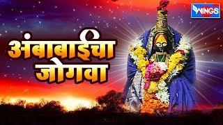 अंबाबाईचा जोगवा |  अंबाबाईदेवी  भक्तिगीते | Top 9 Ambabaicha Jogva | Ambabai Bhaktigeete
