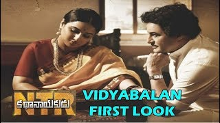 Vidya Balan And Nandamuri Balakrishna NTR biopic first look teaser|2 states