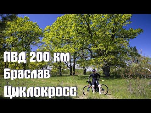 Велопоход выходного дня. Браслав. Покатушка на Merida Cyclo Cross 300. Залечь на дно в Браславе. 4к.