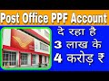 PPF (Public Provident Fund)   How to get 4 Crores From PPF Risk Free   PPF से कैसे पाये 4 Crore ?