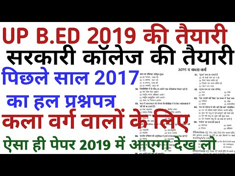 कला वर्ग Up B.ed Previous Year Question Paper In Hindi 2019/ Entrance Exam Solve Paper Art Sec 2017