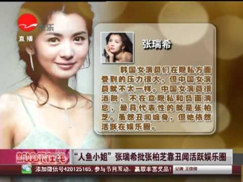 丑闻mp4_人鱼小姐张瑞希장서희批张柏芝靠丑闻活跃娱乐圈.mp4 - YouTube
