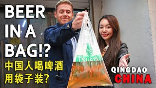 How to Drink Beer in CHINA? 中国人喝啤酒用袋子装? 🇨🇳 Unseen China