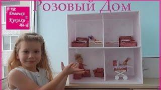 Домик для кукол своими руками - how to do a cottage for dolls(Делаем домик для кукол из потолочных плиток, очень просто, 8 штук потолочных плиток - клей и скотч - и домик..., 2015-11-22T09:29:46.000Z)