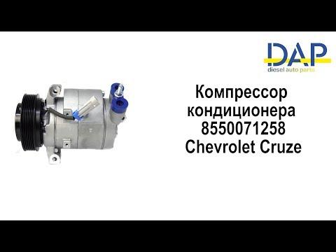 Компрессор кондиционера Шевроле Круз/ Купить компрессор Chevrolet Cruze