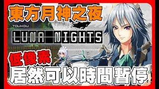 《聊Game》東方月神之夜➤東方同人作品,低像素橫向卷軸動作加射擊遊戲?