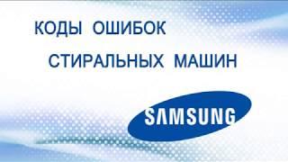 видео Коды ошибок стиральных машин Samsung