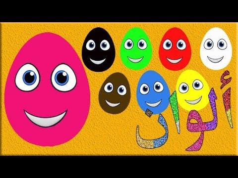 ألوان طيور بيبي Colors Youtube