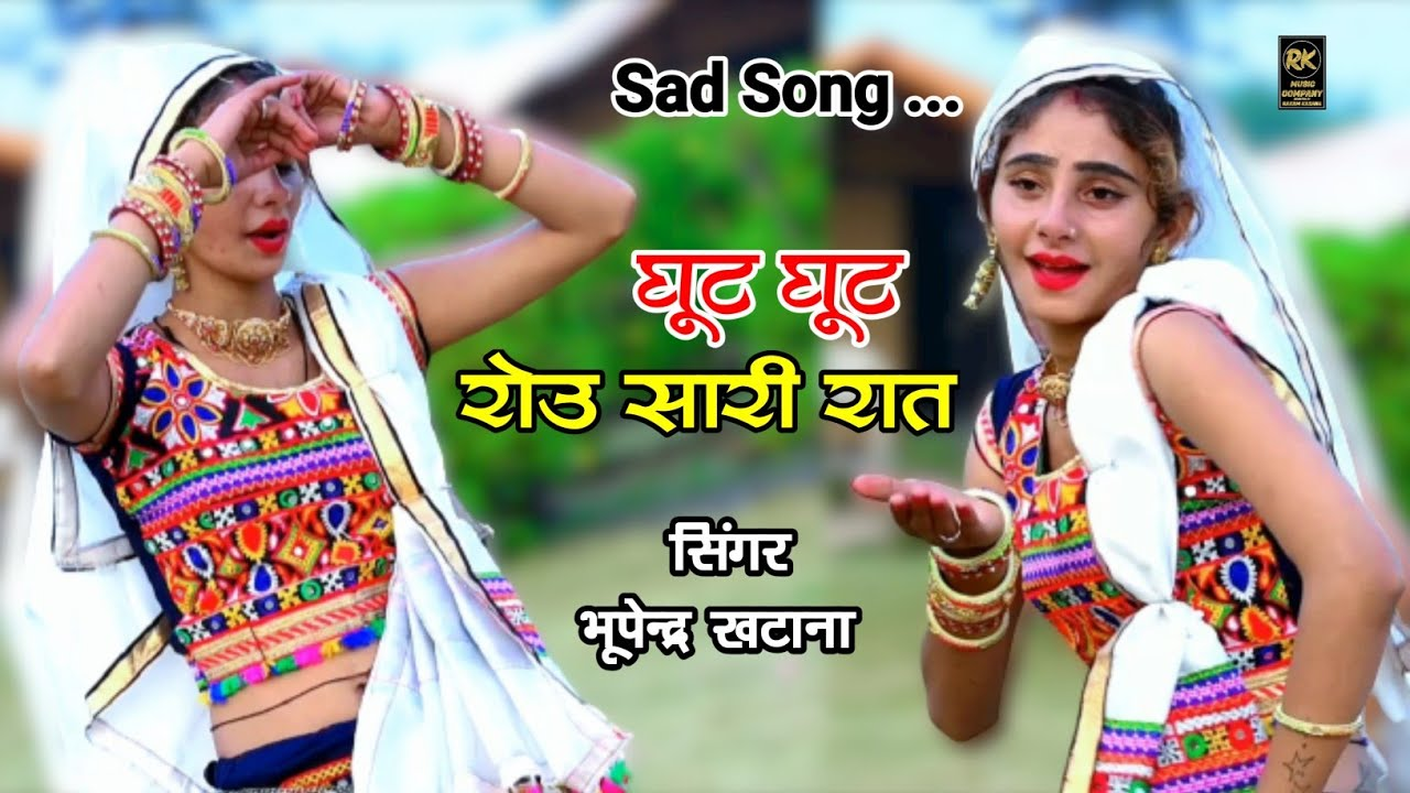 Download Sad Song !! घूट घूट रोऊ सारी रात    Ghut Ghut Rou Sari Rat    Singer Bhupendra Khatana