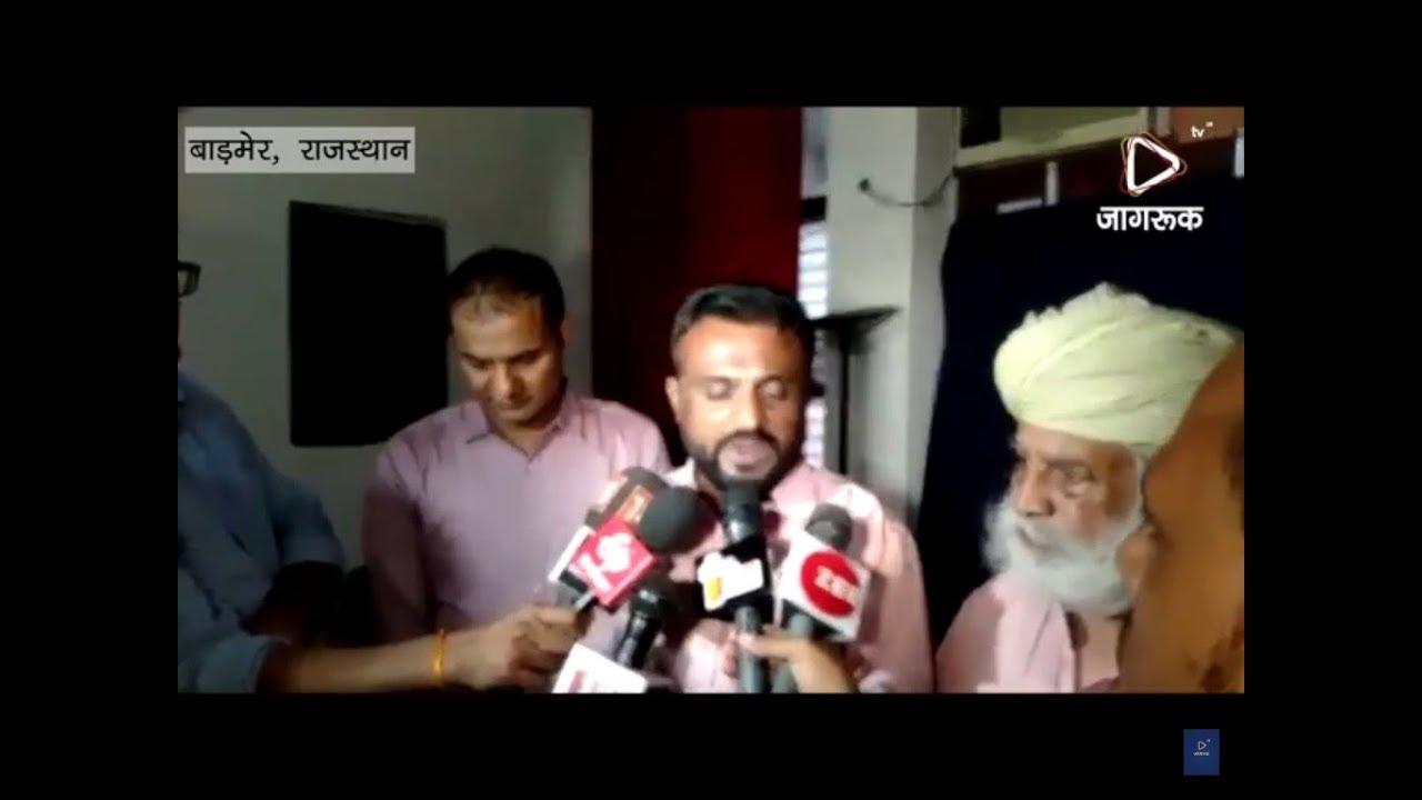 बाड़मेर : राज्यपाल के निजी सहायक पर गंभीर आरोप