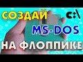 Создание загрузочной MS-DOS на Floppy дискету
