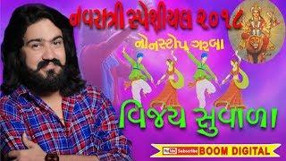 Vijay Suvada Navaratri Special 2018 || Non Stop Garba || Kiran Bhuvaji Por || BOOM DIGITAL ||