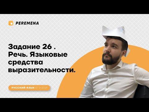 Задание 26 . Речь. Языковые средства выразительности. | РУССКИЙ ЯЗЫК ЕГЭ 2021 | PEREMENA