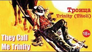 Trinity Titoli (They Call Me Trinity) - Троица (Меня зовут Троица) [русский перевод]