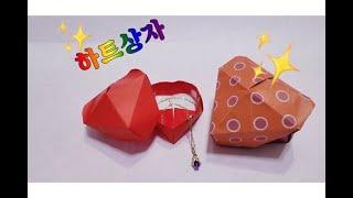 하트상자  종이접기  Gift Box   #화이트데이 …