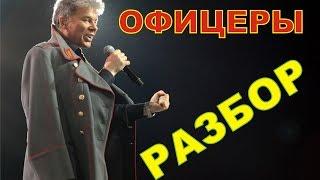 Олег Газманов - ОФИЦЕРЫ (Урок на песню)