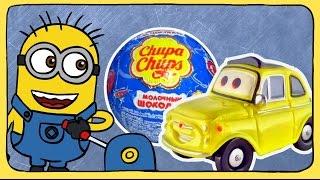 Миньоны открывают Чупа-Чупс. Тачки. Cars. Unboxing Chocolate Eggs