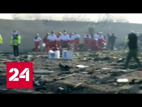 Власти Ирана: украинский самолет был сбит по ошибке - Россия 24