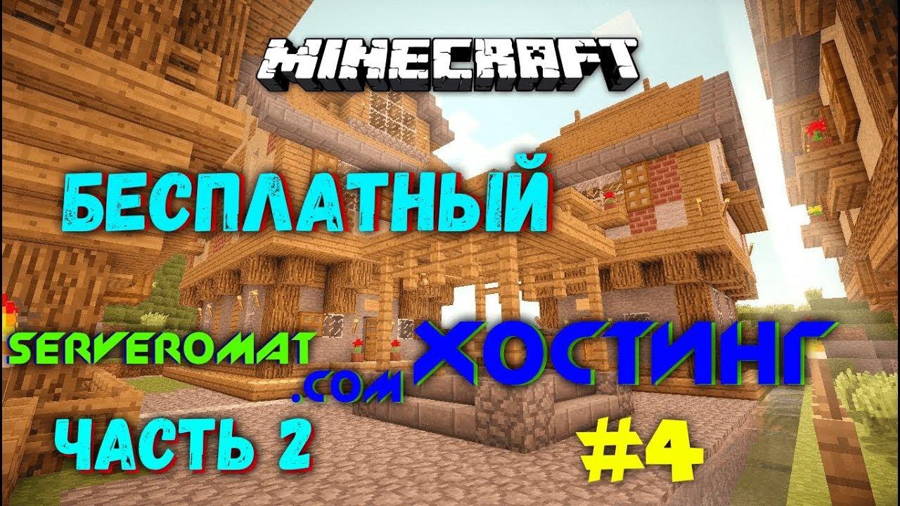 Хостинг майнкрафт бесплатно с плагинами хостинг за 39 рублей